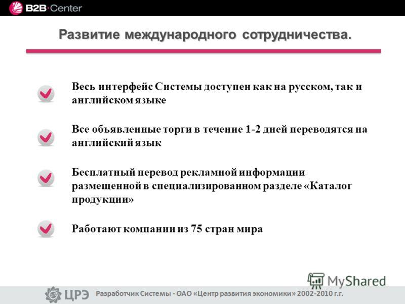 Развитие международного сотрудничества. Весь интерфейс Системы доступен как на русском, так и английском языке Все объявленные торги в течение 1-2 дней переводятся на английский язык Бесплатный перевод рекламной информации размещенной в специализиров