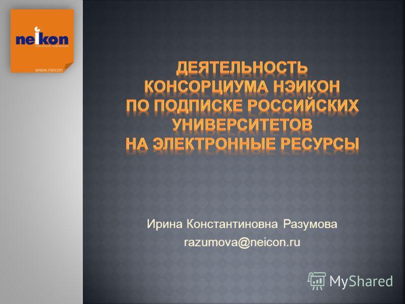 Ирина Константиновна Разумова razumova@neicon.ru