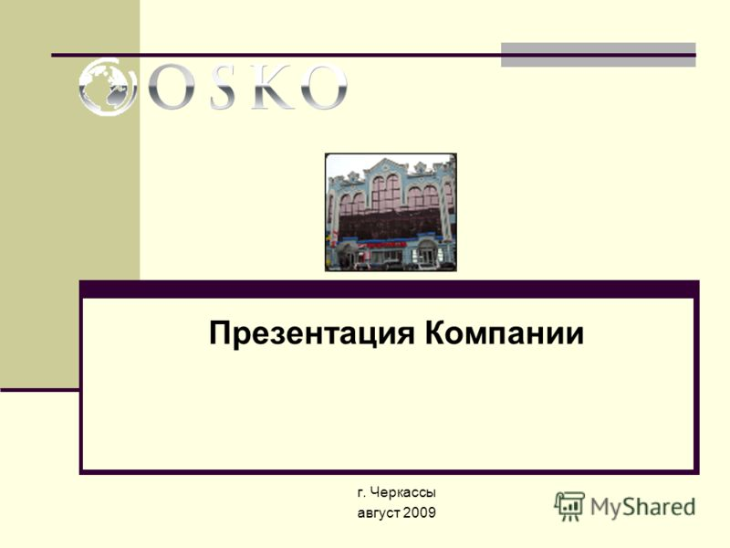 Презентация Компании г. Черкассы август 2009