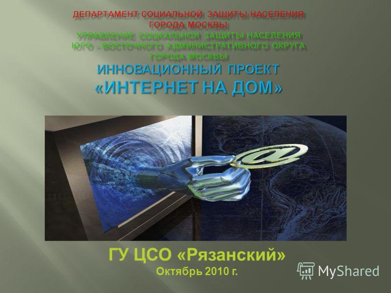 ГУ ЦСО «Рязанский» Октябрь 2010 г.