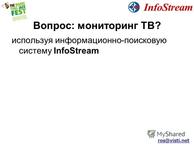 Вопрос: мониторинг ТВ? используя информационно-поисковую систему InfoStream