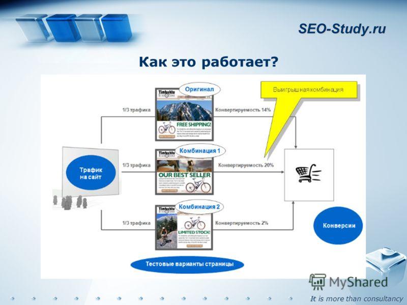 It is more than consultancy SEO-Study.ru Как это работает?