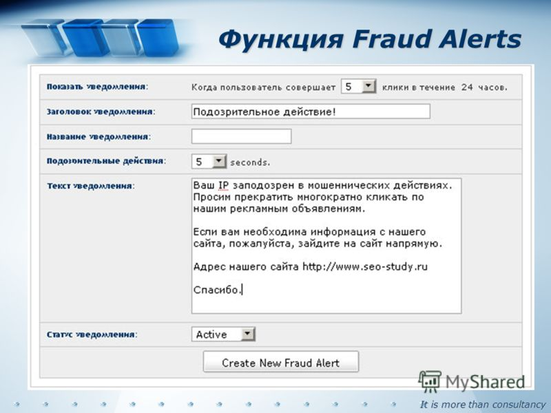 It is more than consultancy Функция Fraud Alerts