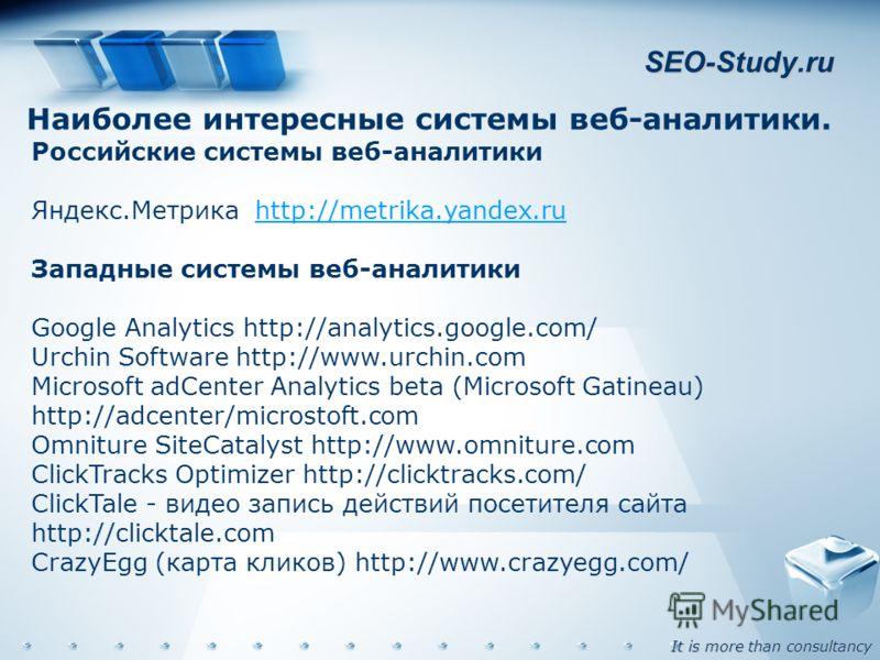 It is more than consultancy SEO-Study.ru Наиболее интересные системы веб-аналитики. Российские системы веб-аналитики Яндекс.Метрика http://metrika.yandex.ruhttp://metrika.yandex.ru Западные системы веб-аналитики Google Analytics http://analytics.goog