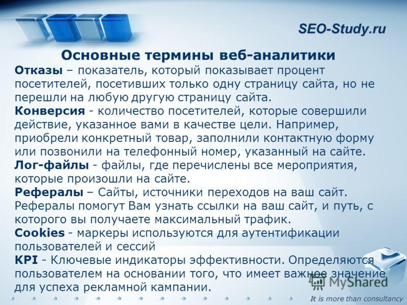It is more than consultancy SEO-Study.ru Основные термины веб-аналитики Отказы – показатель, который показывает процент посетителей, посетивших только одну страницу сайта, но не перешли на любую другую страницу сайта. Конверсия - количество посетител