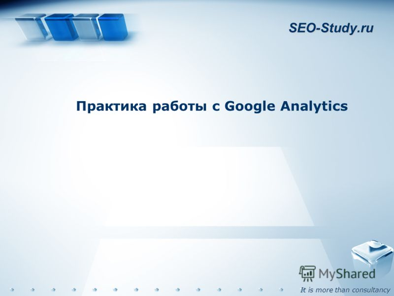 It is more than consultancy SEO-Study.ru Практика работы с Google Analytics