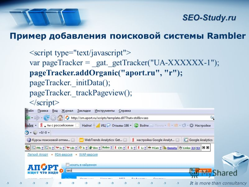 It is more than consultancy SEO-Study.ru Пример добавления поисковой системы Rambler var pageTracker = _gat._getTracker(UA-XXXXXX-1); pageTracker.addOrganic(aport.ru, r); pageTracker._initData(); pageTracker._trackPageview();