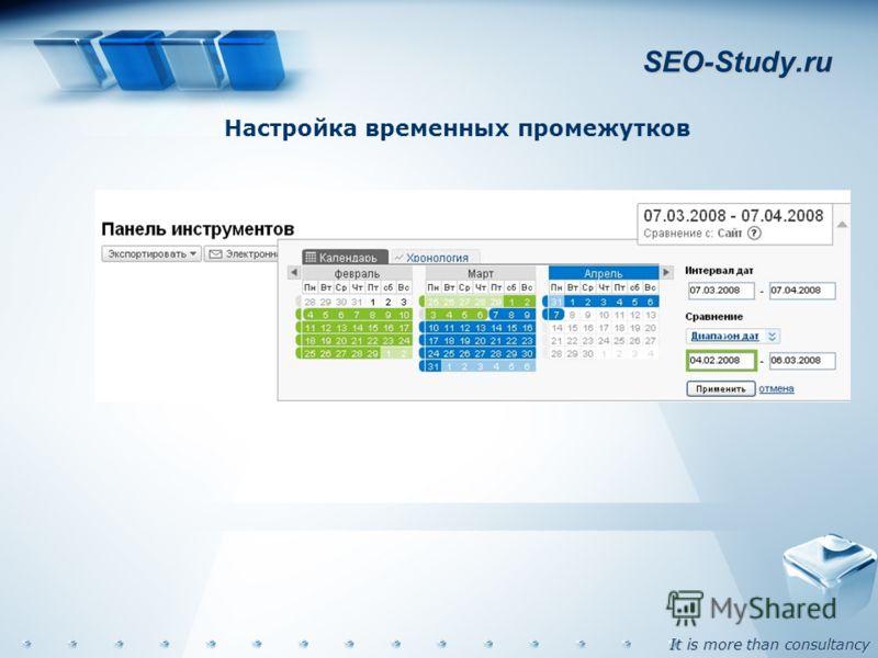 It is more than consultancy SEO-Study.ru Настройка временных промежутков