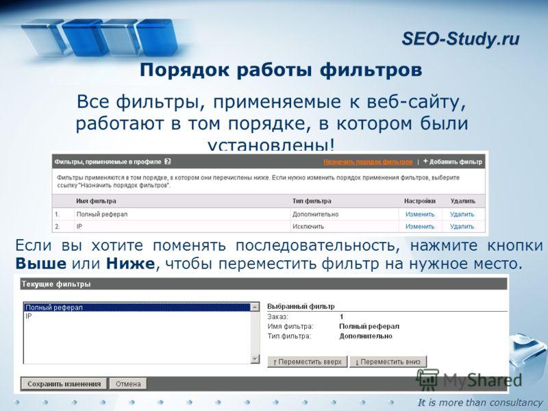 It is more than consultancy SEO-Study.ru Порядок работы фильтров Все фильтры, применяемые к веб-сайту, работают в том порядке, в котором были установлены! Если вы хотите поменять последовательность, нажмите кнопки Выше или Ниже, чтобы переместить фил