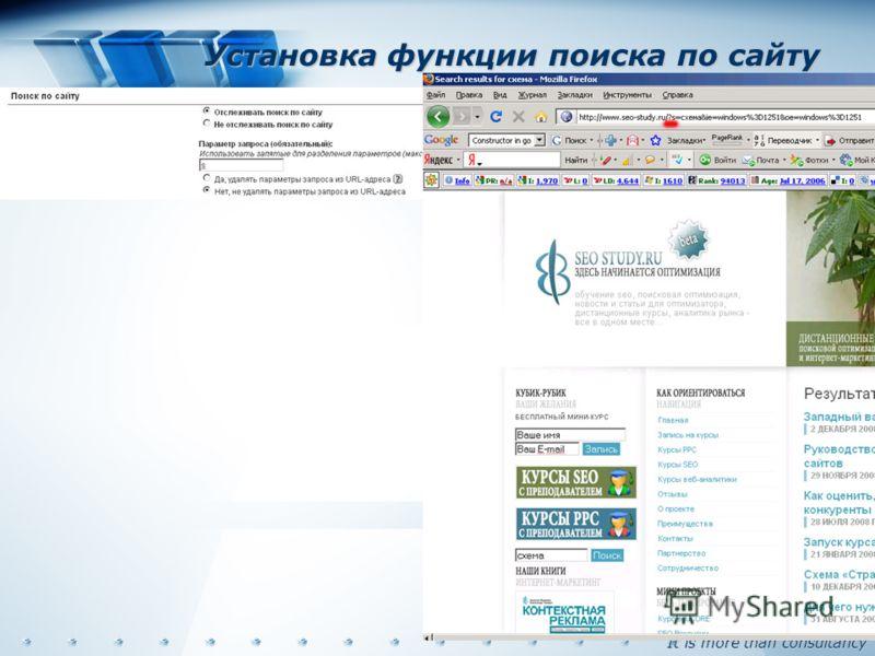 It is more than consultancy Установка функции поиска по сайту