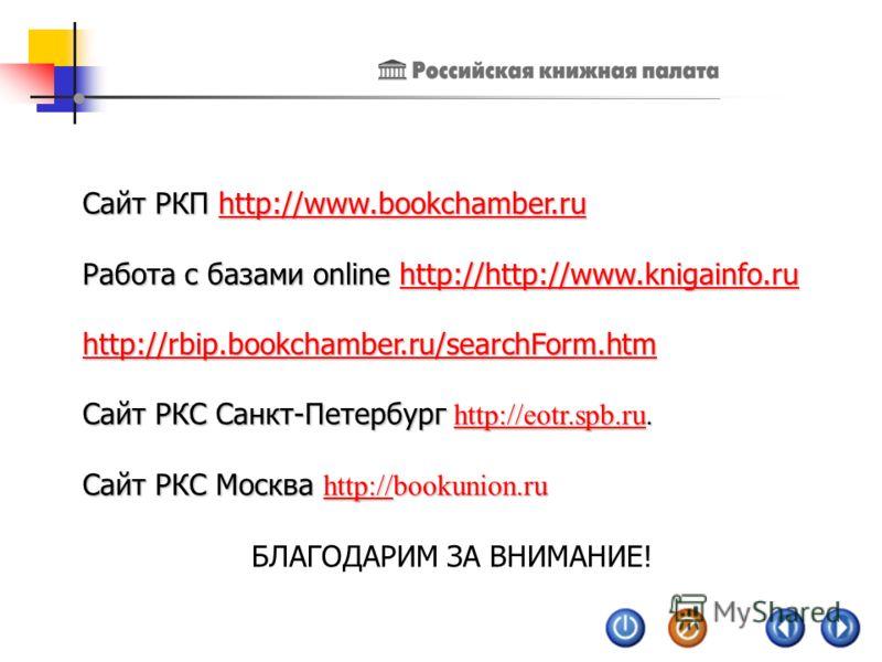 Сайт РКП http://www.bookchamber.ru http://www.bookchamber.ru Работа с базами online http://http://www.knigainfo.ru http://http://www.knigainfo.ru http://rbip.bookchamber.ru/searchForm.htm Сайт РКС Санкт-Петербург http://eotr.spb.ru. http://eotr.spb.r