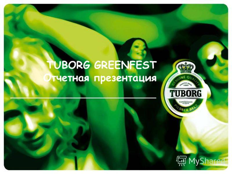 TUBORG GREENFEST Отчетная презентация