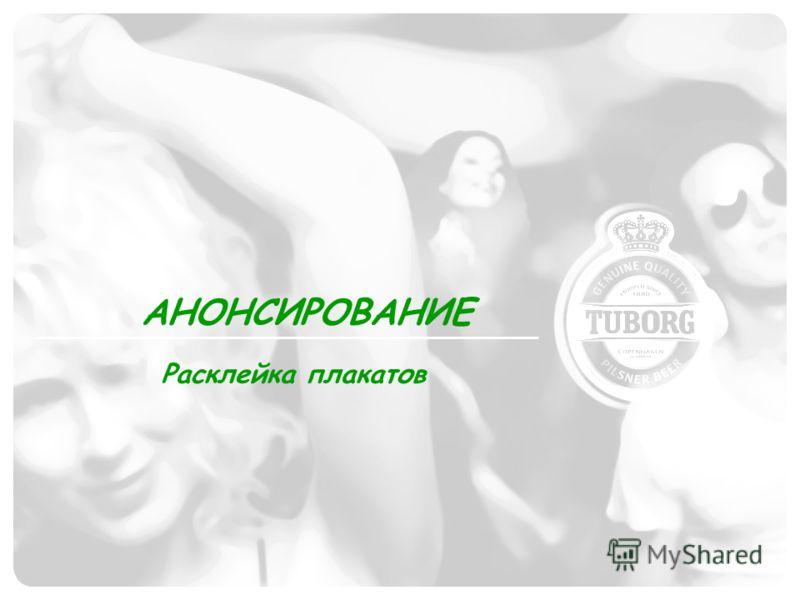 АНОНСИРОВАНИЕ Расклейка плакатов