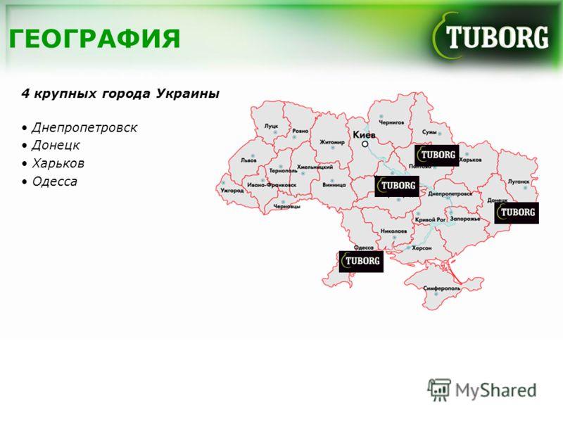 ГЕОГРАФИЯ 4 крупных города Украины Днепропетровск Донецк Харьков Одесса