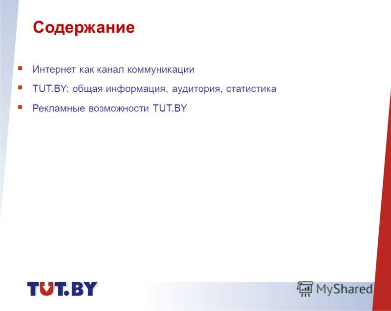 Содержание Интернет как канал коммуникации TUT.BY: общая информация, аудитория, статистика Рекламные возможности TUT.BY