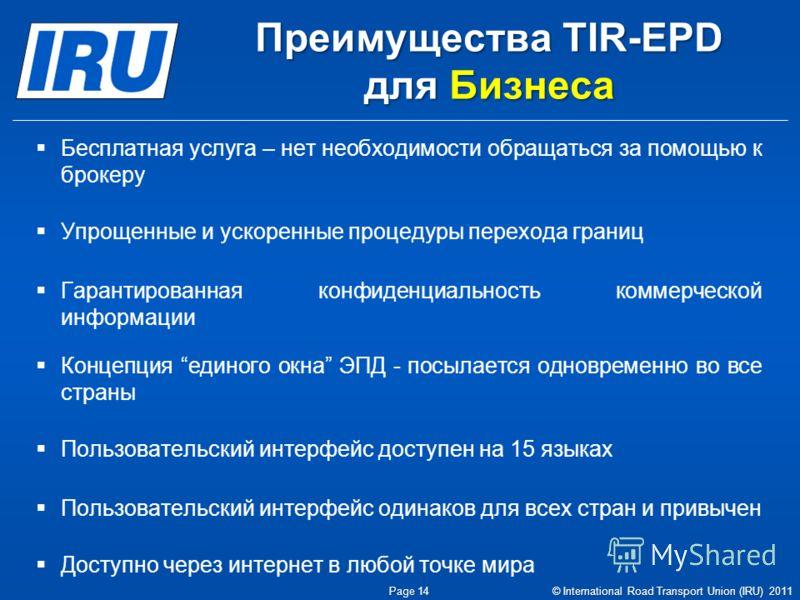 Преимущества TIR-EPD для Бизнеса Бесплатная услуга – нет необходимости обращаться за помощью к брокеру Упрощенные и ускоренные процедуры перехода границ Гарантированная конфиденциальность коммерческой информации Концепция единого окна ЭПД - посылаетс