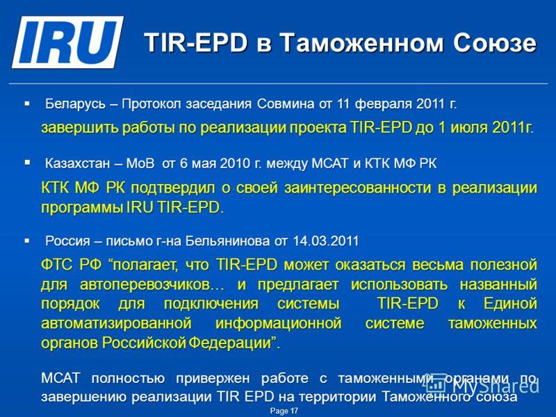 TIR-EPD в Таможенном Союзе Беларусь – Протокол заседания Совмина от 11 февраля 2011 г. Беларусь – Протокол заседания Совмина от 11 февраля 2011 г. завершить работы по реализации проекта TIR-EPD до 1 июля 2011г. Казахстан – МоВ от 6 мая 2010 г. между