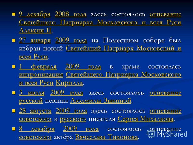 9 декабря 2008 года здесь состоялось отпевание Святейшего Патриарха Московского и всея Руси Алексия II. 9 декабря 2008 года здесь состоялось отпевание Святейшего Патриарха Московского и всея Руси Алексия II. 9 декабря2008 годаотпевание Святейшего Пат