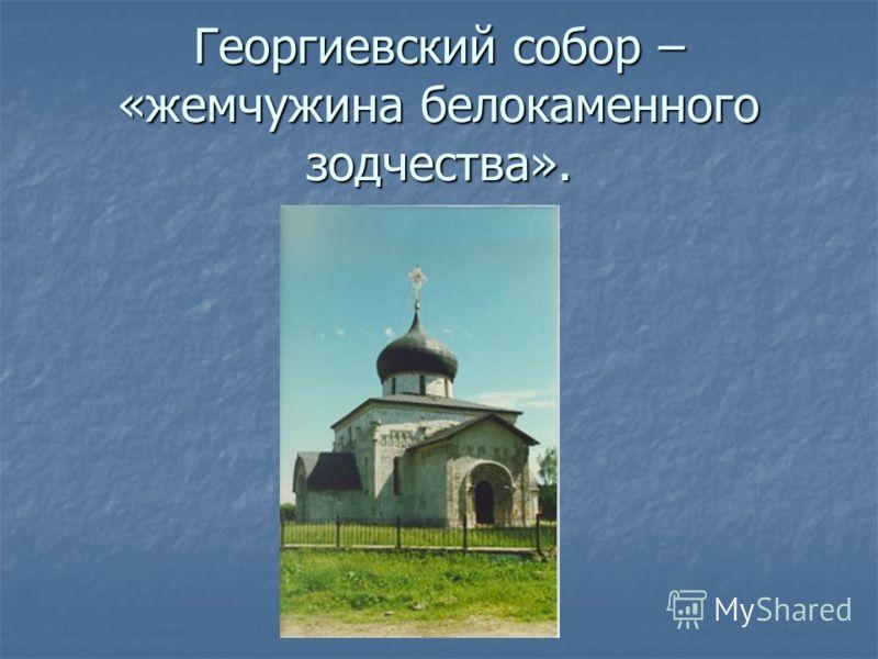 Георгиевский собор – «жемчужина белокаменного зодчества».