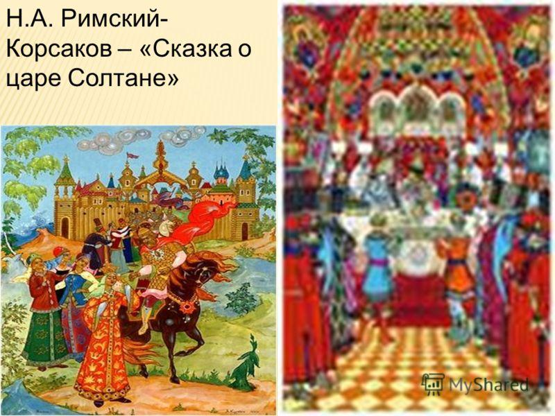 Н.А. Римский- Корсаков – «Сказка о царе Солтане»
