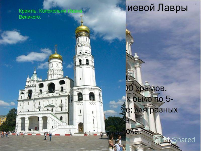Колокольня Троице-Сергиевой Лавры В Москве до революции 1917г. Насчитывалось примерно 4000 храмов. На их звонницах и колокольнях было по 5- 10 колоколов, иногда и больше; для разных случаев- праздник, будни, беда- использовались разные колокола. Крем
