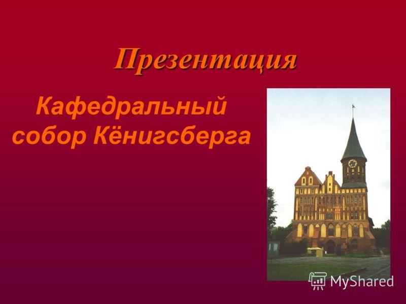Презентация Кафедральный собор Кёнигсберга