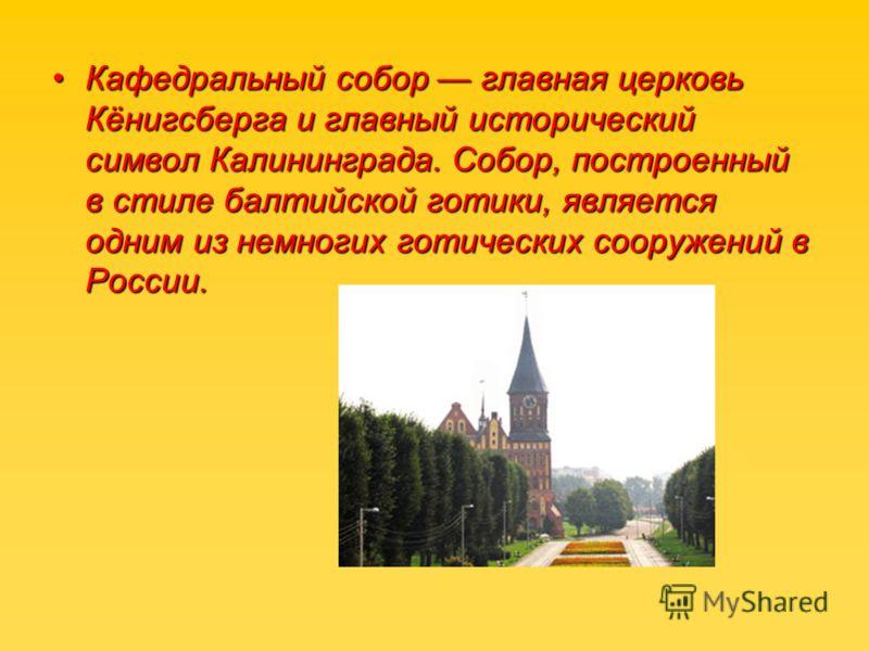 Кафедральный собор главная церковь Кёнигсберга и главный исторический символ Калининграда. Собор, построенный в стиле балтийской готики, является одним из немногих готических сооружений в России.Кафедральный собор главная церковь Кёнигсберга и главны