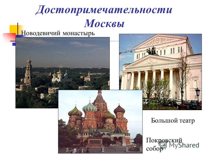 Достопримечательности Москвы Большой театр Новодевичий монастырь Покровский собор
