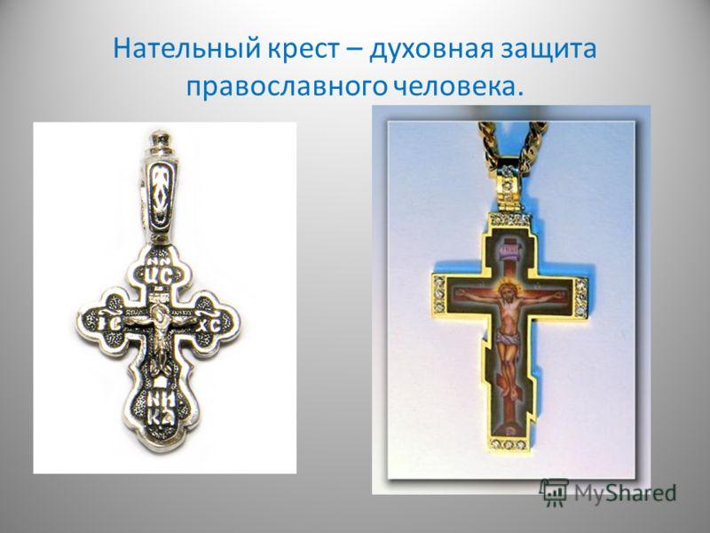 Нательный крест – духовная защита православного человека.