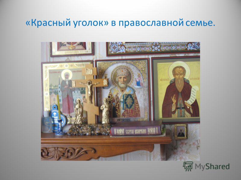 «Красный уголок» в православной семье.