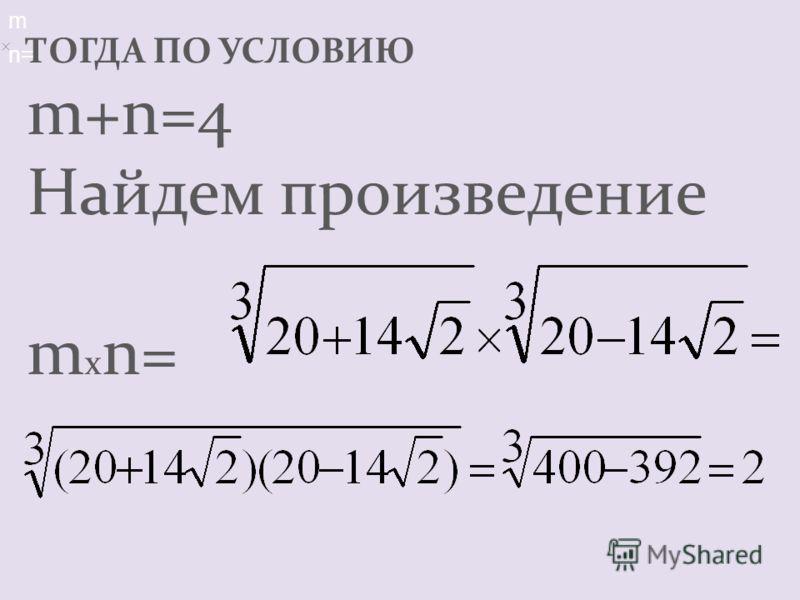 ТОГДА ПО УСЛОВИЮ m+n=4 Найдем произведение m х n= m n=n=