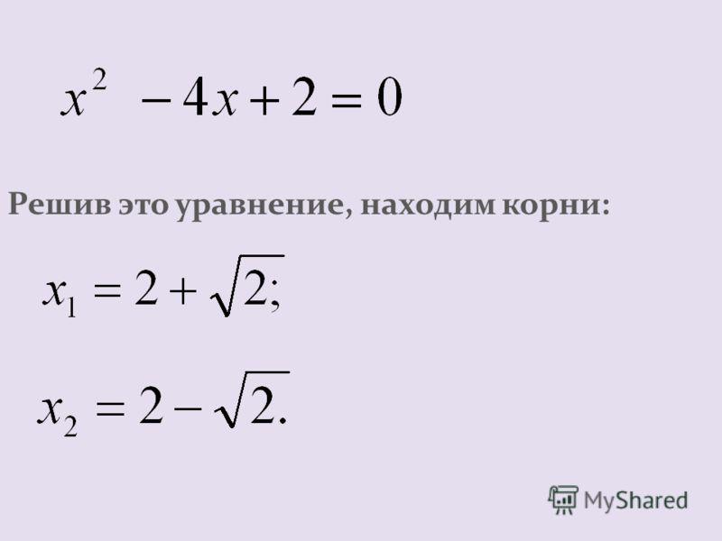 Решив это уравнение, находим корни: