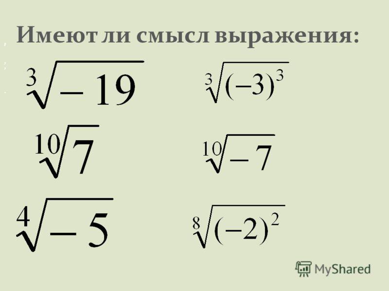 Имеют ли смысл выражения:,,,,.,
