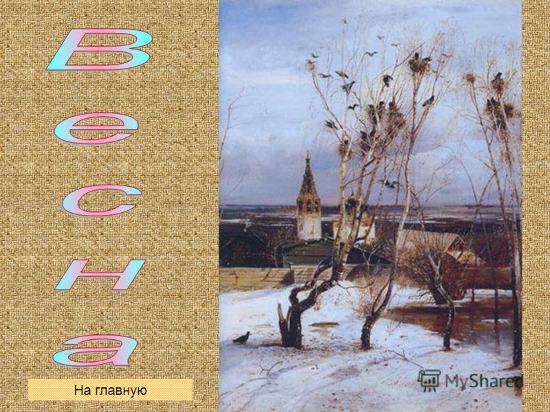 Времена года Природа глазами художников Составитель: Андронова Ю.А. МОУ Сетовская СОШ