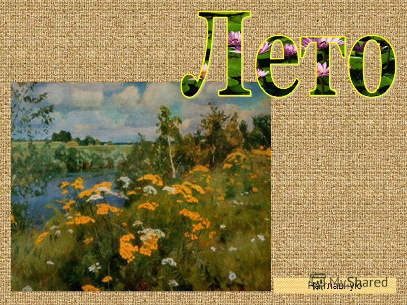 Весна Альфред Сислей «Весенний сад» Камиль Писсаро «Вид близ Сиденам-хилла» Клод Моне «Тополя на Эпте»