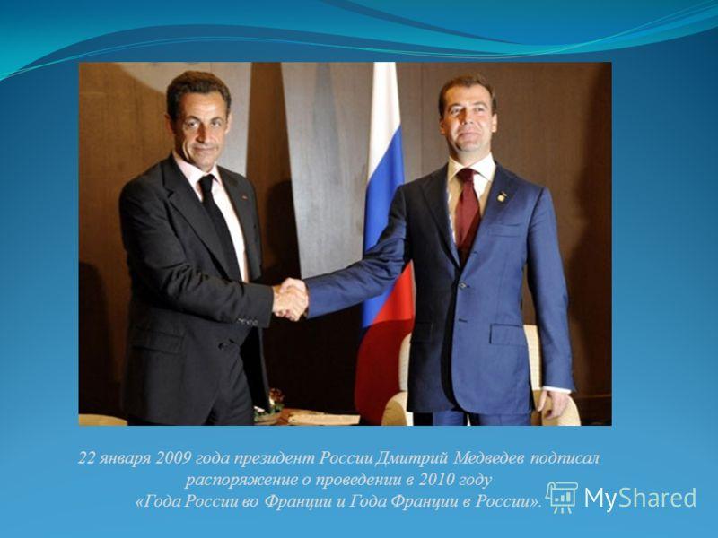 22 января 2009 года президент России Дмитрий Медведев подписал распоряжение о проведении в 2010 году «Года России во Франции и Года Франции в России».