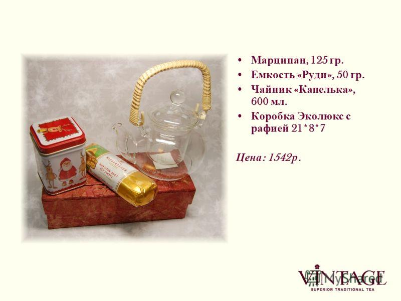 Марципан, 125 гр. Емкость « Руди », 50 гр. Чайник « Капелька », 600 мл. Коробка Эколюкс с рафией 21*8*7 Цена : 1542 р.