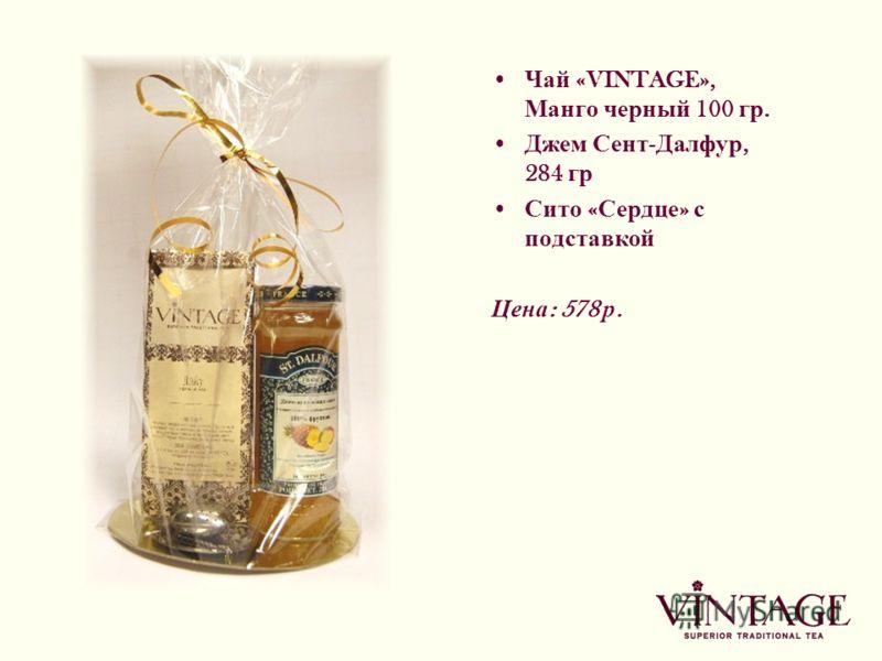 Чай «VINTAGE», Манго черный 100 гр. Джем Сент - Далфур, 284 гр Сито « Сердце » с подставкой Цена : 578 р.