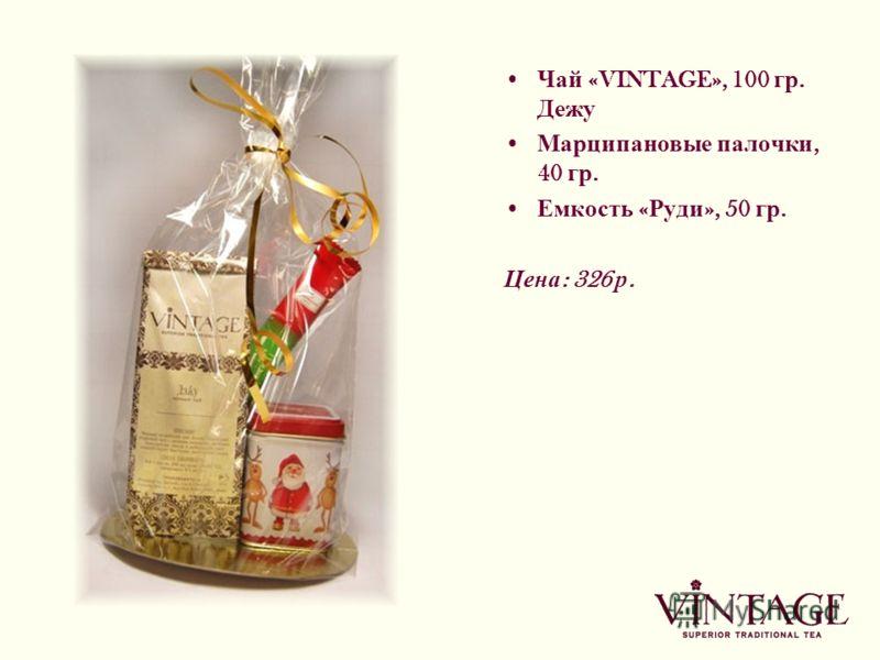 Чай «VINTAGE», 100 гр. Дежу Марципановые палочки, 40 гр. Емкость « Руди », 50 гр. Цена : 326 р.