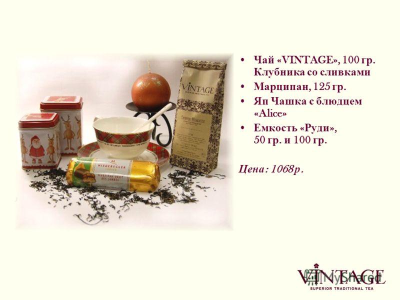 Чай «VINTAGE», 100 гр. Клубника со сливками Марципан, 125 гр. Яп Чашка с блюдцем «Alice» Емкость « Руди », 50 гр. и 100 гр. Цена : 1068 р.