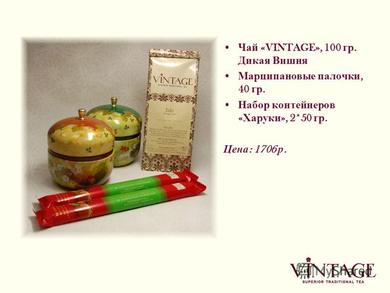 Чай «VINTAGE», 100 гр. Дикая Вишня Марципановые палочки, 40 гр. Набор контейнеров « Харуки », 2*50 гр. Цена : 1706 р.