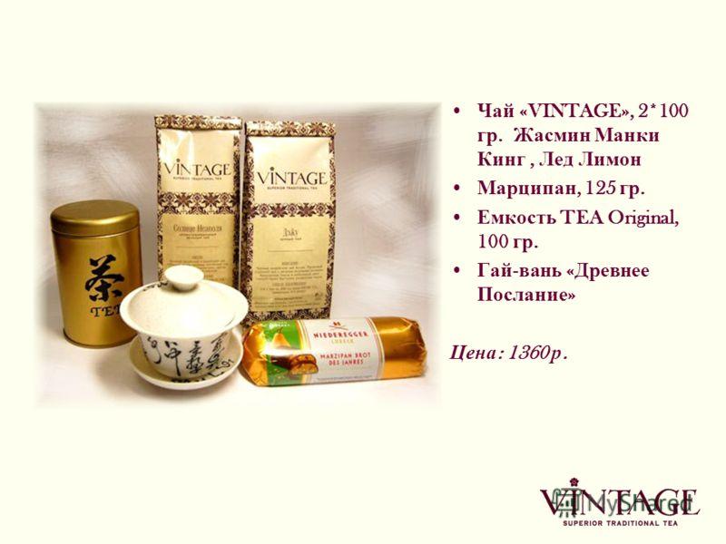 Чай «VINTAGE», 2*100 гр. Жасмин Манки Кинг, Лед Лимон Марципан, 125 гр. Емкость TEA Original, 100 гр. Гай - вань « Древнее Послание » Цена : 1360 р.