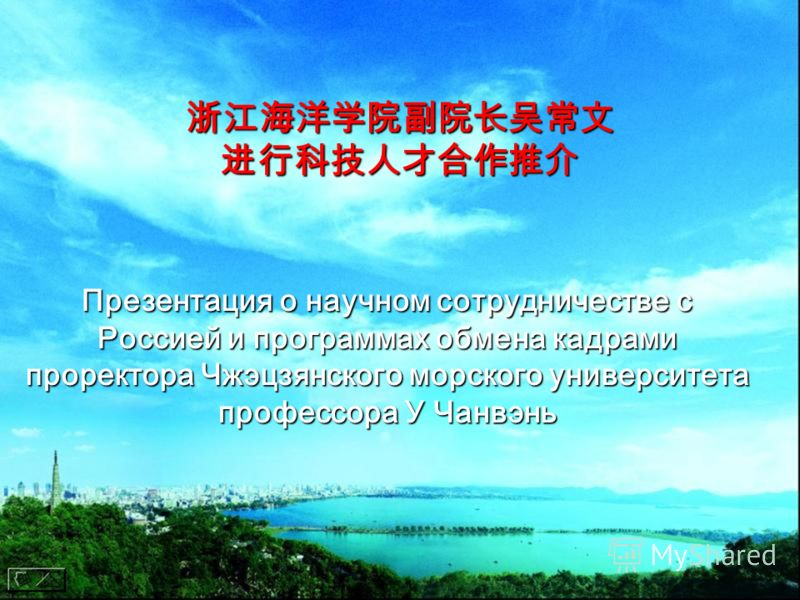 Презентация о научном сотрудничестве с Россией и программах обмена кадрами проректора Чжэцзянского морского университета профессора У Чанвэнь