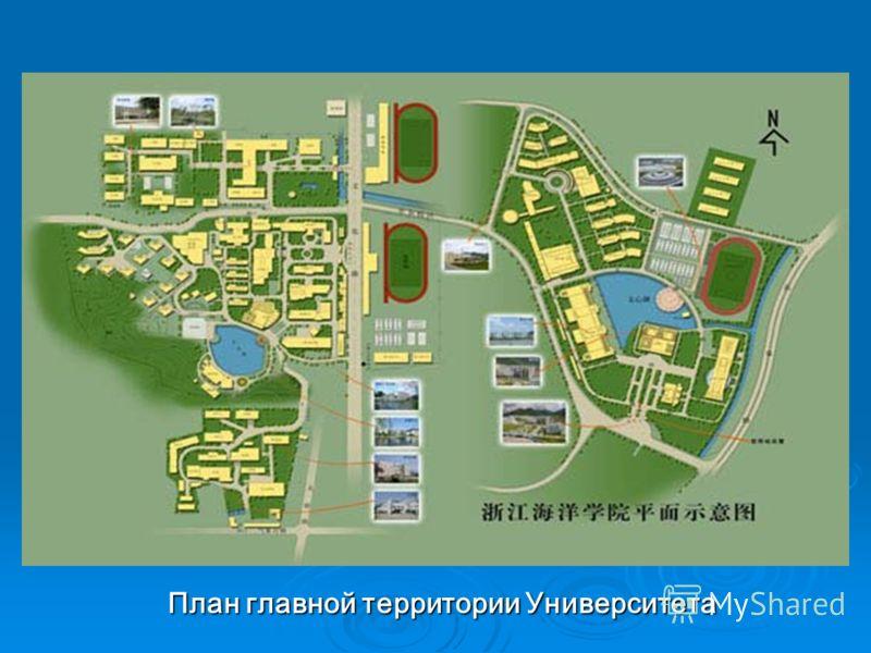 План главной территории Университета
