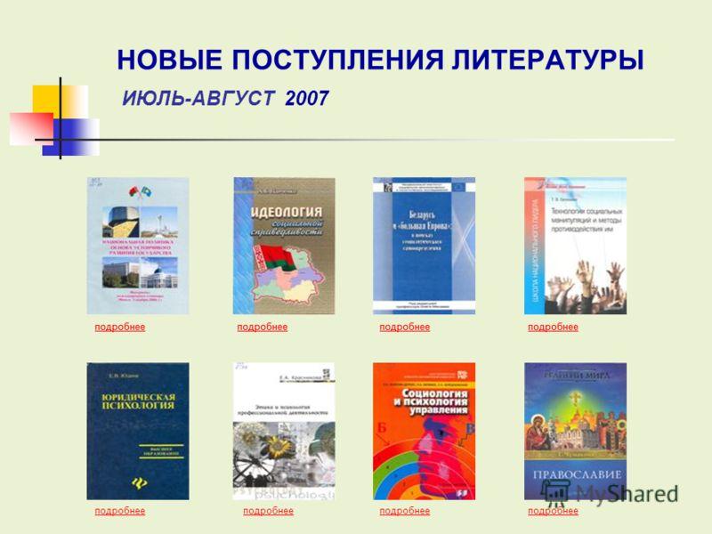подробнее НОВЫЕ ПОСТУПЛЕНИЯ ЛИТЕРАТУРЫ ИЮЛЬ-АВГУСТ 2007 подробнее
