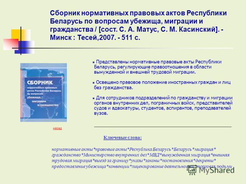 Представлены нормативные правовые акты Республики Беларусь, регулирующие правоотношения в области вынужденной и внешней трудовой миграции. Освещено правовое положение иностранных граждан и лиц без гражданства. Для сотрудников подразделений по граждан