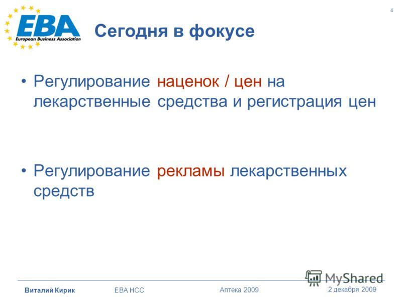 Виталий Кирик EBA HCC Аптека 2009 2 декабря 2009 4 Сегодня в фокусе Регулирование наценок / цен на лекарственные средства и регистрация цен Регулирование рекламы лекарственных средств