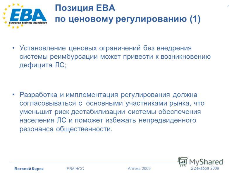 Виталий Кирик EBA HCC Аптека 2009 2 декабря 2009 7 Позиция ЕВА по ценовому регулированию (1) Установление ценовых ограничений без внедрения системы реимбурсации может привести к возникновению дефицита ЛС; Разработка и имплементация регулирования долж
