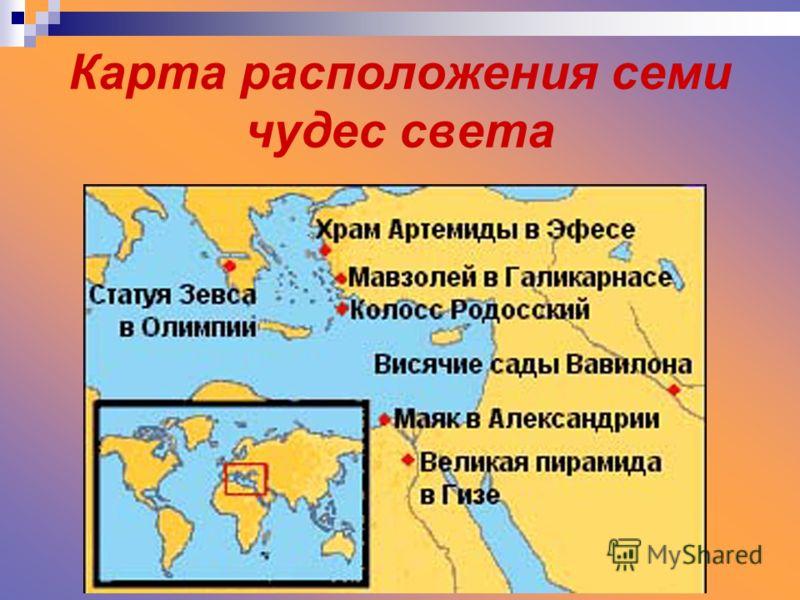 Карта расположения семи чудес света