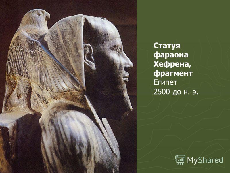 12 Большой сфинкс был возведен одновременно с пирамидой, для фараона IV династии - Хефрена (Хафра). Сфинкс выполнен в облике лежащего льва. Лицо его воспроизводит черты самого фараона. В действительности сфинкс - изображение бога Солнца. В сторону, г